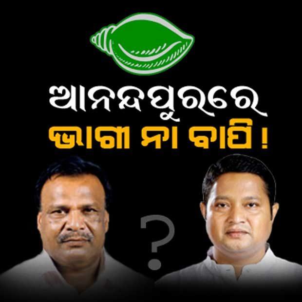 Bhagi-Bapi & Anandpur