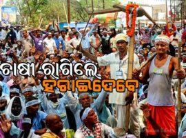 FARMERS PROTEST@BBSR