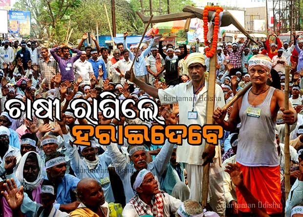 FARMERS PROTEST@BBSR