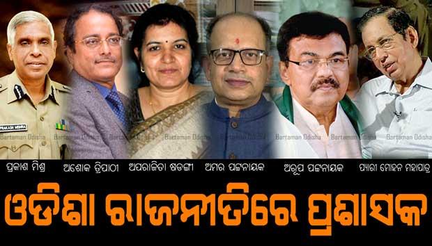 IAS-IPS-in-Odisha-Politics