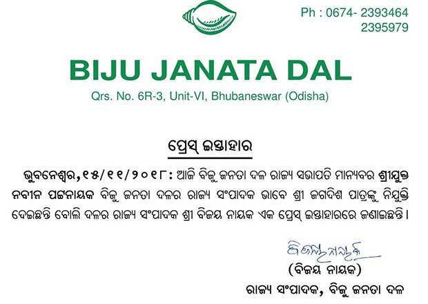 Jagdish Patra Appointment