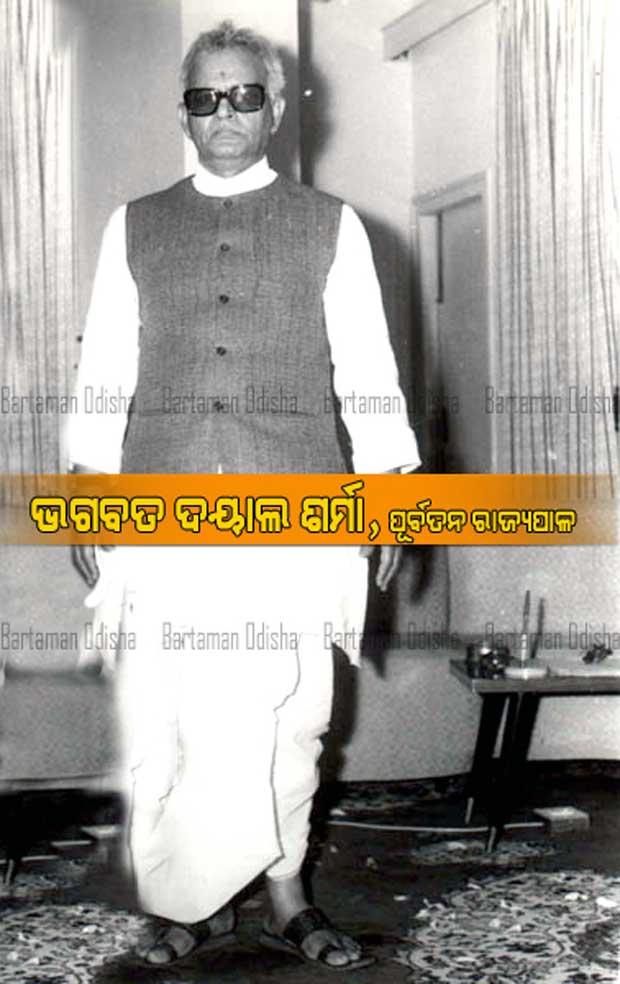Bhagabat-Dayal-Sarma