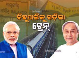 Bichhupali-Train
