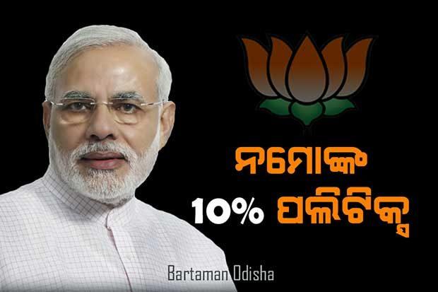 Namo-10%-Plan