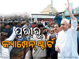 Naveen Campaign