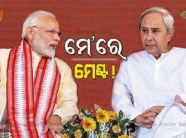 BJD-BJP-Alliance