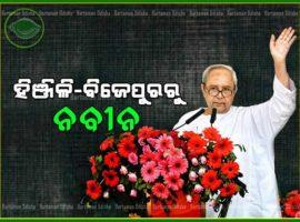 BJD 1st Candidates List