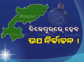 BIJEPUR-BY-Election