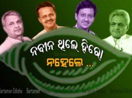 BJD 4 MPs
