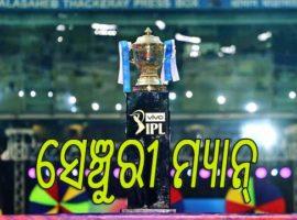 IPL-Cenury
