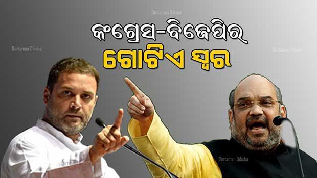 Rahul Gandhi Amit Shah