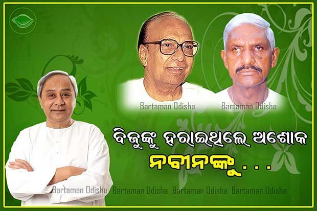 Ashok-Das