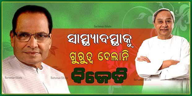 Bed-Prakash-Ararwal